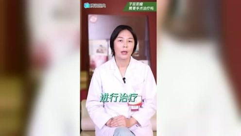 子宫肌瘤需要手术治疗吗?