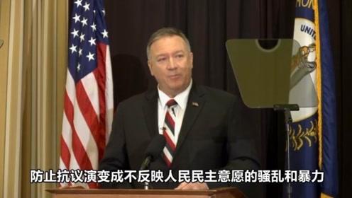 """蓬佩奥:美国将协助亲美的拉美政权""""止暴制乱"""""""