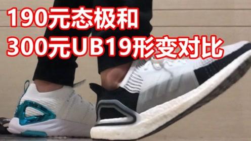球鞋分享:190的态极和300的UB19缓震形变对比,哪个更香?