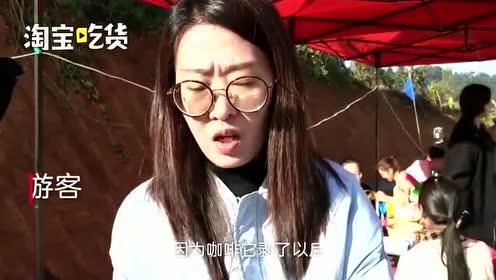 少女用嘴剥出来的咖啡豆 揭秘云南吻初咖啡 食客:非常香浓