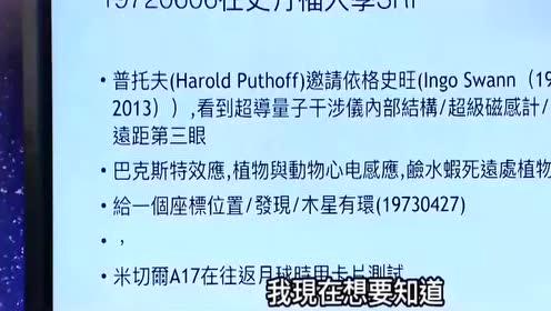 台湾节目:专家讲述宇宙奇怪的木星环,尘封了40年的秘密