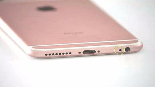 才发现,手机底部的小孔这么厉害,好多人不懂有啥用,学会不吃亏