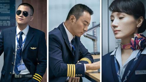 《中国机长》张涵予英雄机长勇救128人,欧豪命悬万里高空