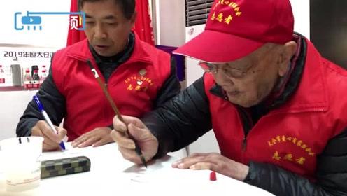 102岁老人参加志愿活动 迎接国际志愿者日