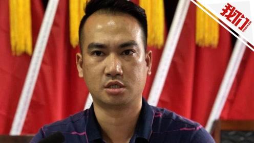 广西一副镇长和婚外女性保持不正当性关系数月 被免去职务
