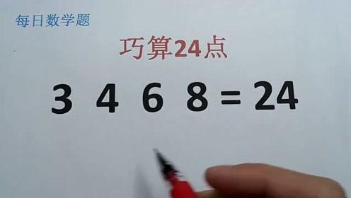 小学奥数题:3468等于24怎能出来,你的智商够高吗