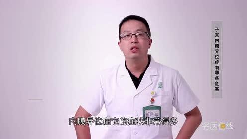 子宫内膜异位症有哪些危害