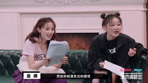 郭敬明直言金靖的角色是很不耐烦的,金靖却想演出自己的风格