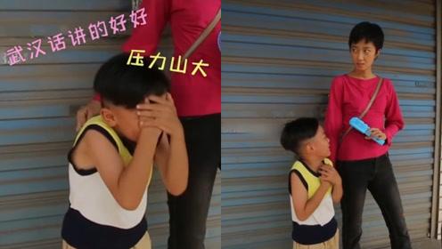 桂纶镁武汉话搭讪小男孩变话痨,小萌娃害羞捂脸,最后两人神同步超搞笑