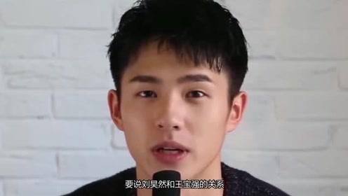 刘昊然称高考数学是王宝强辅导,网友评论:我不相信