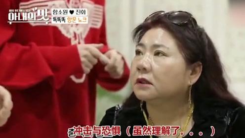 咸素媛带中国公婆办健康证,不料竟要测大肠杆菌,婆婆害羞了!