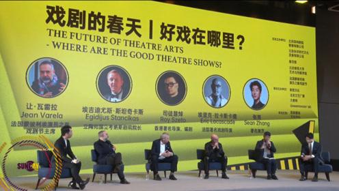 """首届世界好戏中国观众的论道周开幕 首话""""戏剧的春天—好戏在哪里?""""开讲"""