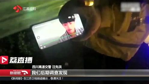 开车追剧司机追尾身亡 找到手机时还在播放第22集