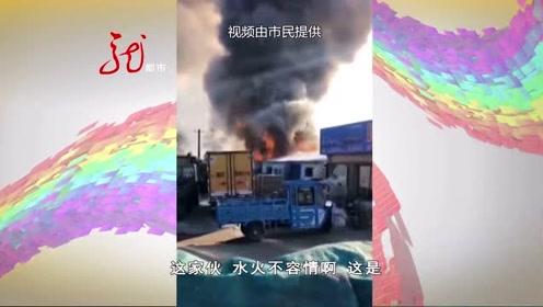 商店突然起火 冒出滚滚黑烟 消防紧急救援