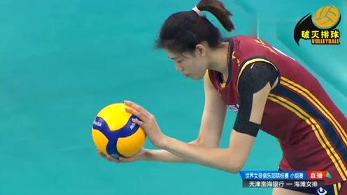 世俱杯大战海滩第一局天津17:19落后,李盈莹这轮发球成逆转关键!