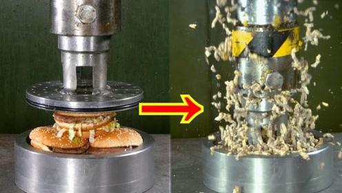 把汉堡放在百吨液压机下,看到残渣你还能吃下去吗?