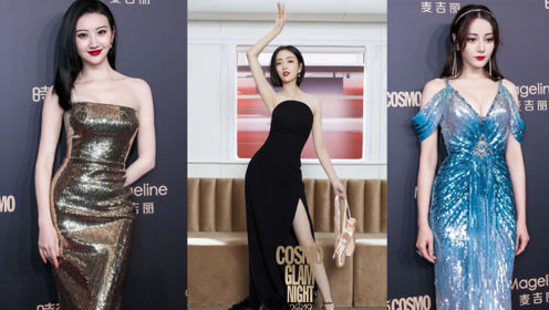 COSMO时尚:热巴大秀事业线,景甜白到发光,佟丽娅尽显身材曲线