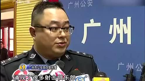 """现实版""""吃鸡"""" 警方缴获大批杀伤性装备"""