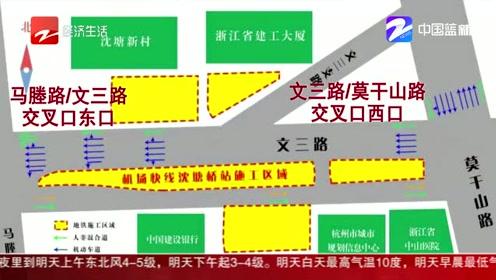 杭州机场轨道快线沈塘桥站主体明晚开工