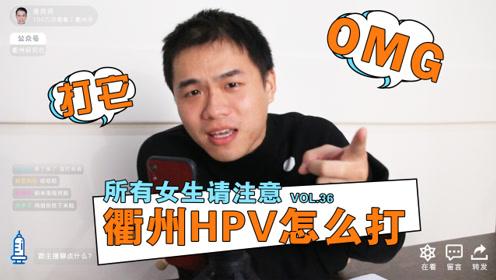 OMG!衢州有10家门诊可以预约九价HPV!