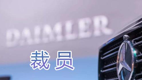 """世界第一大豪车集团戴姆勒宣布裁员10000人 车企""""寒冬""""来袭"""
