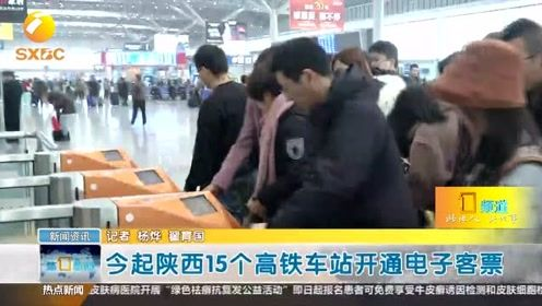 陕西15个高铁车站开通电子客票