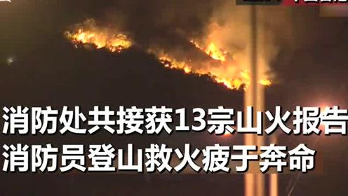 香港新界多处山火,消防一天接13宗火警疲于奔命,太危险了