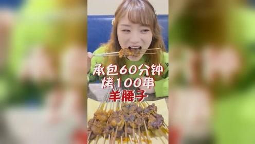 你们说为啥女孩不能吃100串羊腰子呢?