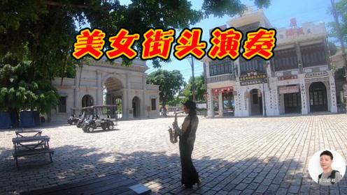 海南海口:美女街头吹奏萨克斯,技术太好,毛哥都舍不得走了!