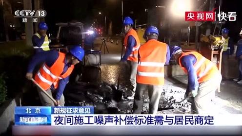 北京新规征求意见 夜间施工噪声补偿标准需与居民商定