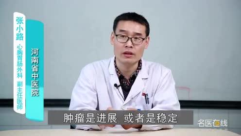 如何评价胃癌的治疗效果