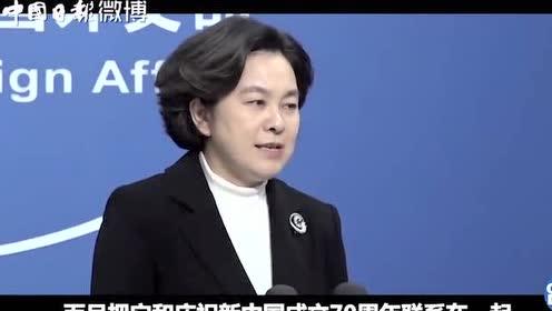 2019中国外交部精彩回应 你Pick哪句? 面对外界质疑声音