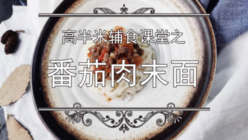 高半米辅食课堂——番茄肉末面