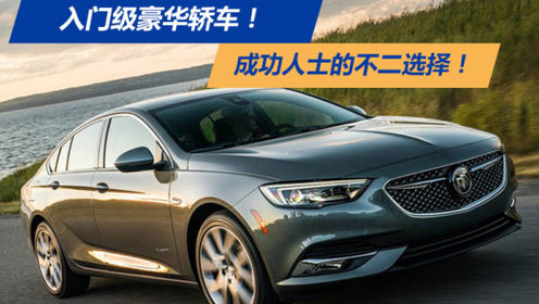 入门级豪华轿车,成功人士的不二选择,新款别克君威,你值得拥有!