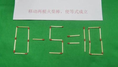 小学奥数题:使0-5=10成立,做出来是高手