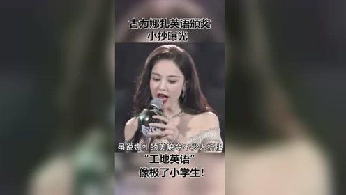 古力娜扎英语颁奖小炒曝光,用汉语标注发音,像极了小学生!