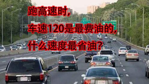 跑高速时,车速120是最费油的,什么速度最省油?看完就明白