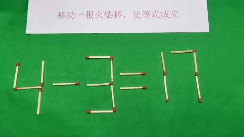 有趣的火柴棒题目:使4-3=17成立,考考你的脑细胞