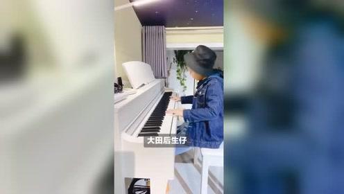 帅气琴童钢琴弹奏 《大田后生仔》