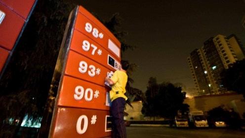 最新的油价调整消息:各地加油站汽油售价调整,92、95汽油价格表