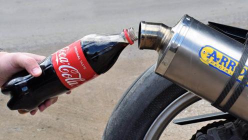 把可乐倒进摩托车油箱会怎样?一脚油门下去,小哥欲哭无泪!