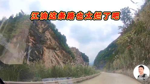 四川江油这条路也太烂了吧!老司机开着都头大!