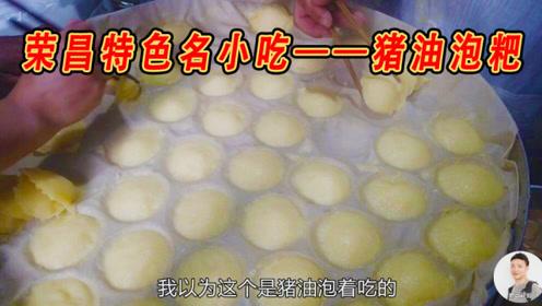 重庆美食猪油泡粑!18年老店,1元5个甜香可口,毛哥能吃一二十个