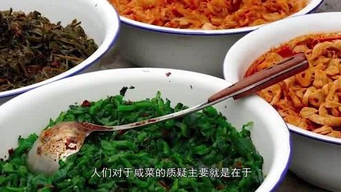 吃咸菜会致癌?这次专家终于说出了实话!看完知道怎么吃了