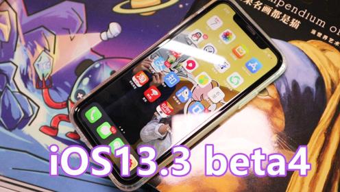 ios13.3 beta4更新体验:距离正式版不远了,系统更流畅了吗?