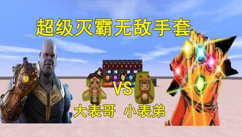 迷你世界:狗华对战小宇,有你喜欢的主播吗,大表哥小表弟!