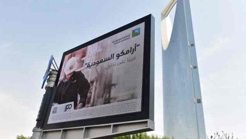 全球最大IPO诞生!沙特阿美募资256亿美元超阿里,11日上市