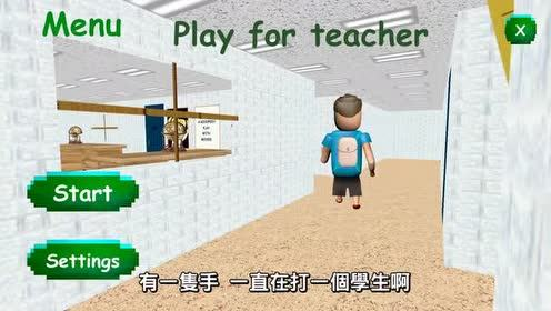 恐怖游戏:成功當上老师!