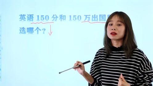心理测验:英语150分和150万出国留学,你选哪一个?分析到位