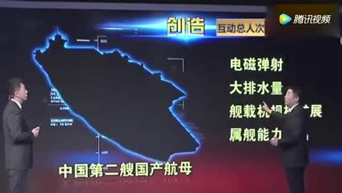 第一艘国产航母战力较辽宁舰再度提升?!